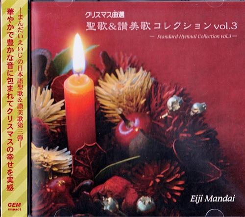 クリスマス曲選 聖歌&讃美歌コレクションvol.3