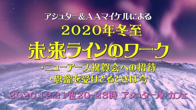 2020-12-21冬至アシュター&AAマイケルによる「未来ラインのワーク」