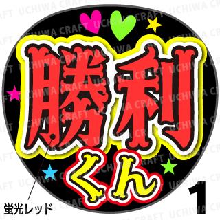 【蛍光プリントシール】【Sexy Zone/佐藤勝利】『勝利くん』『勝利』コンサートやライブに!手作り応援うちわでファンサをもらおう!!!