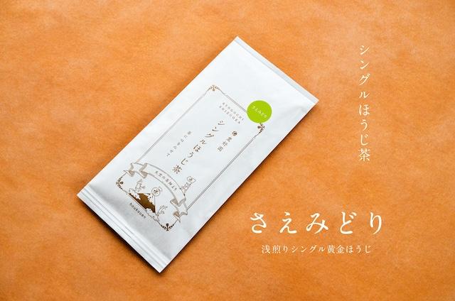 シングル黄金ほうじ茶【さえみどり】40g