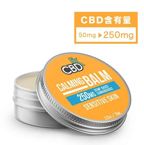 CBDfx ミニバーム - Calming(鎮静)/CBD250mg