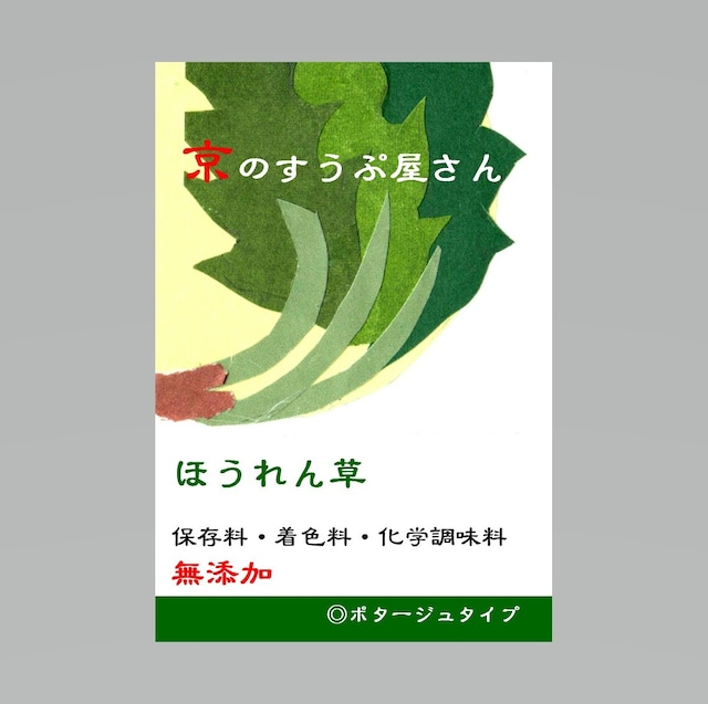 京野菜・ほうれん草のスープ