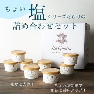 【魅惑の塩】チェルビア塩シリーズのジェラート詰め合わせセット[8個入り]