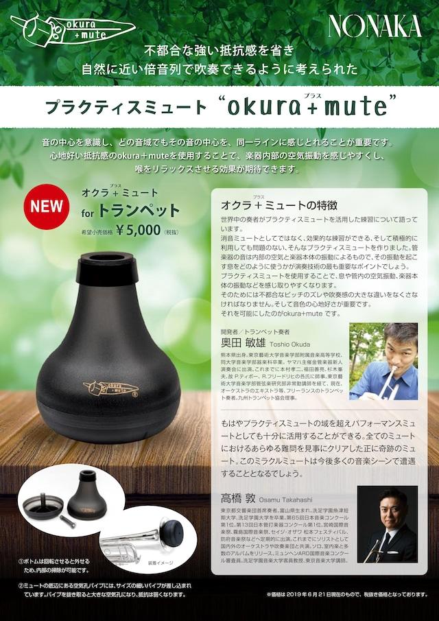 okura + mute (オクラプラスミュート) for トランペット プラクティスミュート 管楽器