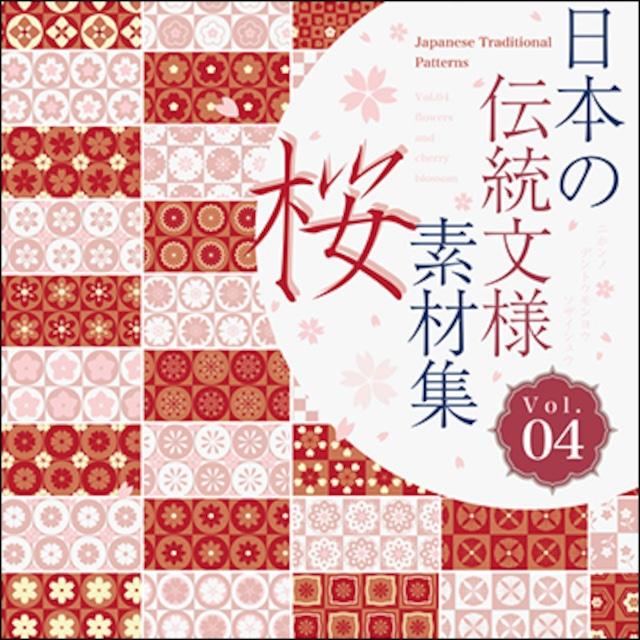 日本の伝統文様素材集4「桜」