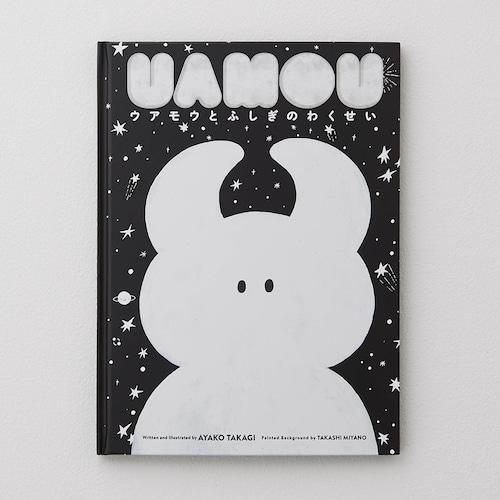UAMOU「ウアモウとふしぎのわくせい」