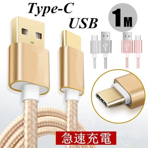 USB Type-Cケーブル Type-C 充電器 長さ 1m 高速充電 データ転送ケーブル Android Galaxy Xperia AQUOS HUAWEIケーブル