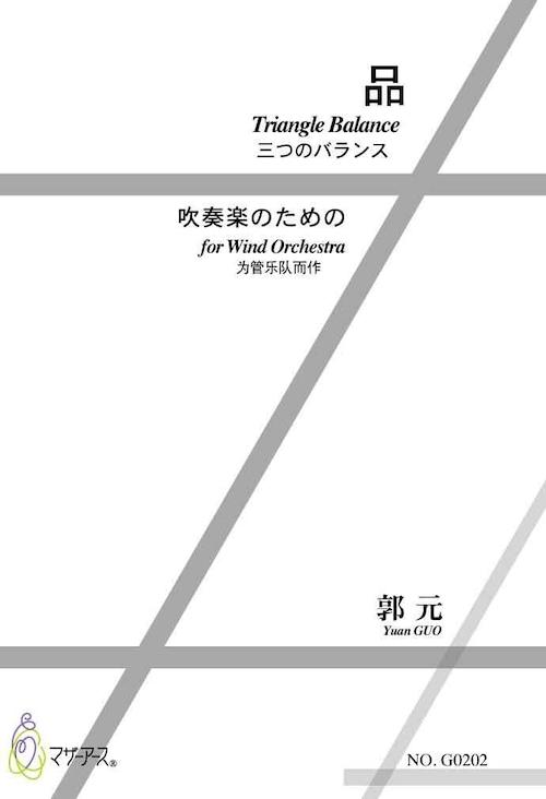G0202 三つのバランス(吹奏楽/郭元/楽譜)