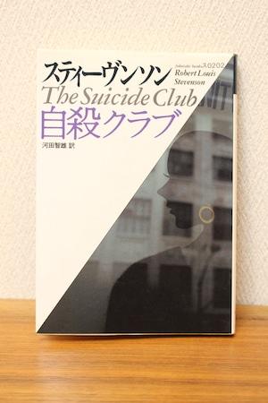 『自殺クラブ』スティーヴンソン著 (文庫本)