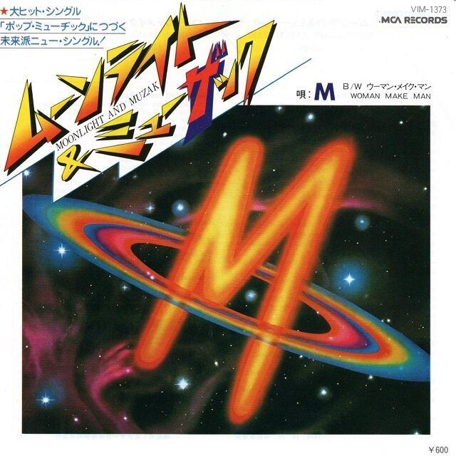 【7inch・国内盤】M / ムーンライト&ミューザック
