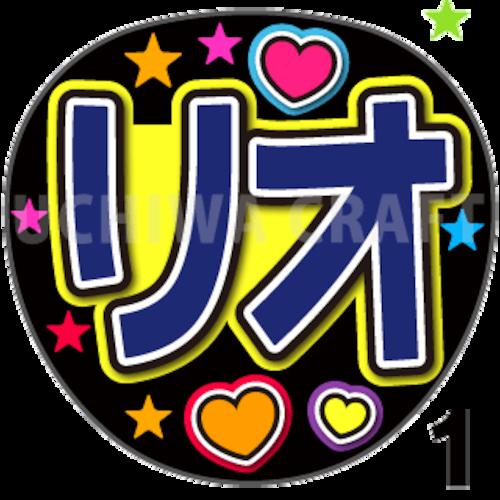 【プリントシール】【NiziU(ニジュー)/花橋梨緒】『リオ』コンサートやライブに!手作り応援うちわでファンサをもらおう!!!