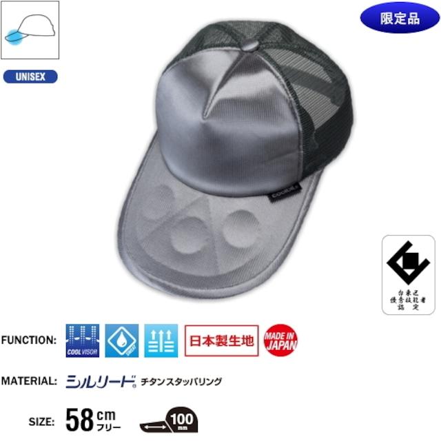 クールバイザーキャップ CLV-CP703