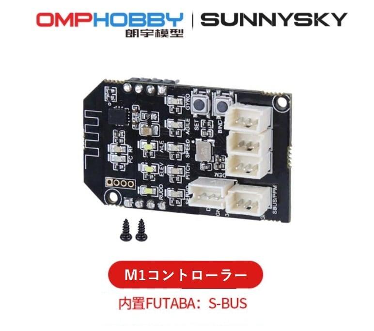 ◆M1 FC (レシーバー&ジャイロ) OSHM1047、コントローラー上部パーツ、(Futaba S-BUSモジュール内蔵)  (ネオヘリでM1購入者のみ購入可)