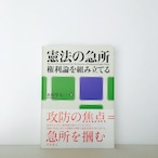 木村草太『憲法の急所──権利論を組み立てる』