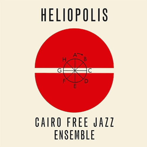 【ラスト1/LP】Cairo Free Jazz Ensemble - Heliopolis