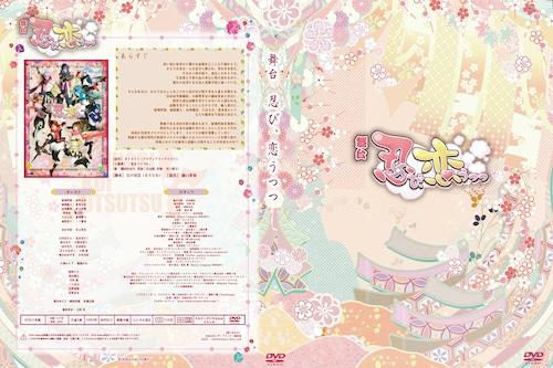 舞台『忍び、恋うつつ』公演DVD