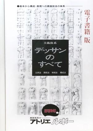 美術体系テキスト「デッサンのすべて」電子書籍(A4 / 60頁)