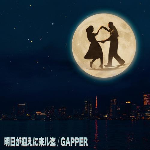 【LP】GAPPER - 明日が迎えに来ル迄