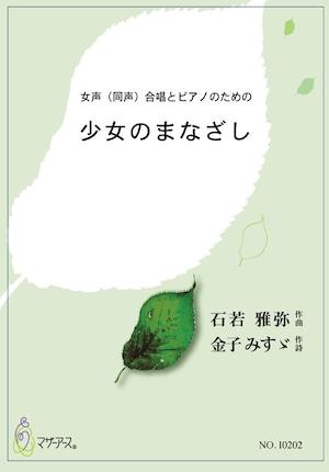 I0202少女のまなざし(女声合唱,Pf/石若雅弥/楽譜)