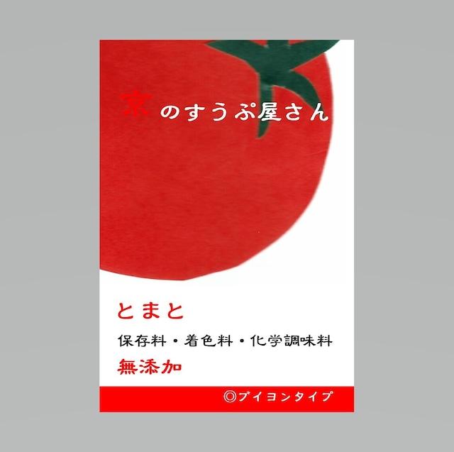 京野菜・とまとのスープ