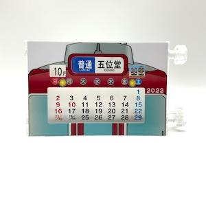 ミニミニ方向幕カレンダー 2022