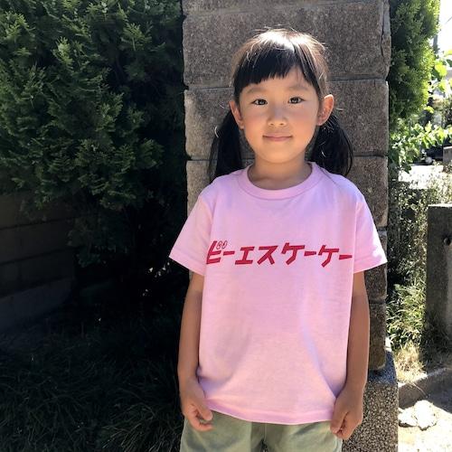 【ビーエスケーケー x DISKAH コラボ】kidsT 2