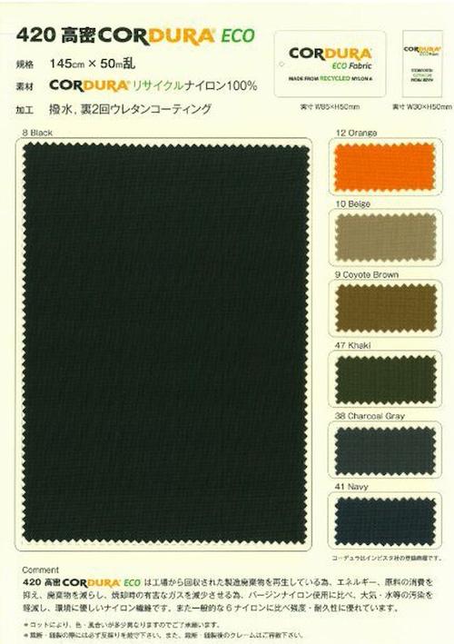 CORDURA コーデュラ リサイクルナイロン 420高密CORDURA ECO 黒/カラー 50㎝単位