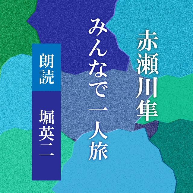 [ 朗読 CD ]みんなで一人旅  [著者:赤瀬川隼]  [朗読:堀英二] 【CD2枚】 全文朗読 送料無料 オーディオブック AudioBook