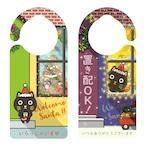 クリスマス 黒猫 いらっしゃいませ/置き配OK[1214]【全国送料無料】 ドアサイン ドアノブプレート