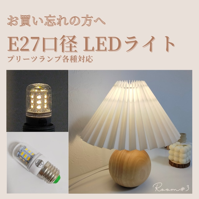 【お買い忘れの方へ】E27口径 LEDライト 1球 プリーツランプ各種対応 組み立て説明書も同梱可