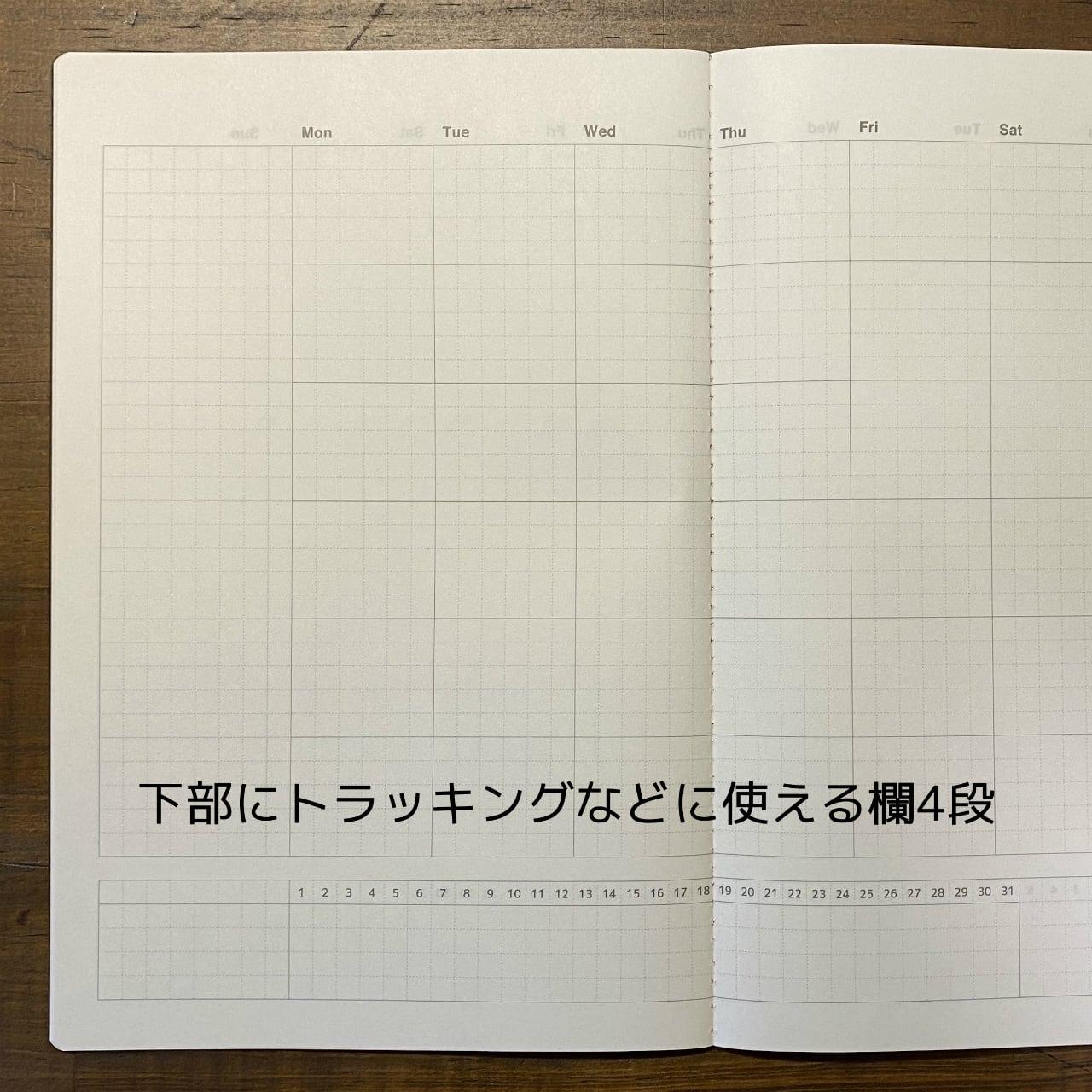 ノンブルノート「N」+MONTHLY(A5ノート用マンスリーフレーム帳)