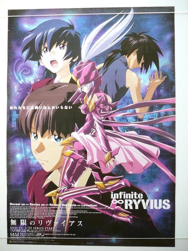 Infinite RYVIUS Bandai Visual - B2 size Japanese Anime Poster