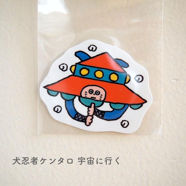 【松岡マサタカ】ステッカー「犬忍者ケンタロ 宇宙に行く」