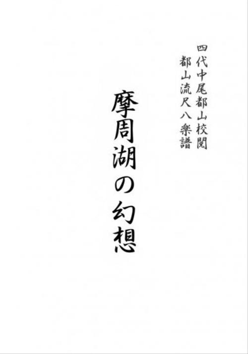 T32i431 摩周湖の幻想(尺八/斉藤松声/楽譜)