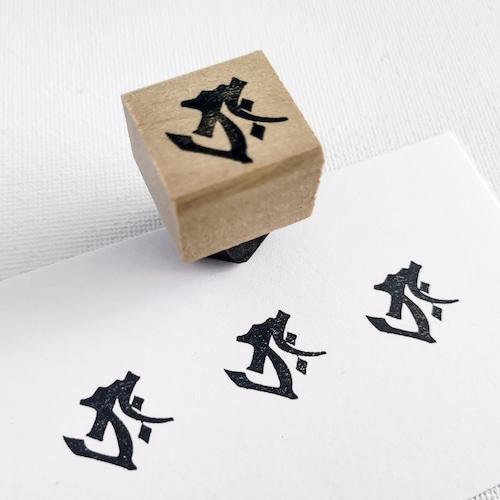 梵字タラーク・虚空蔵菩薩