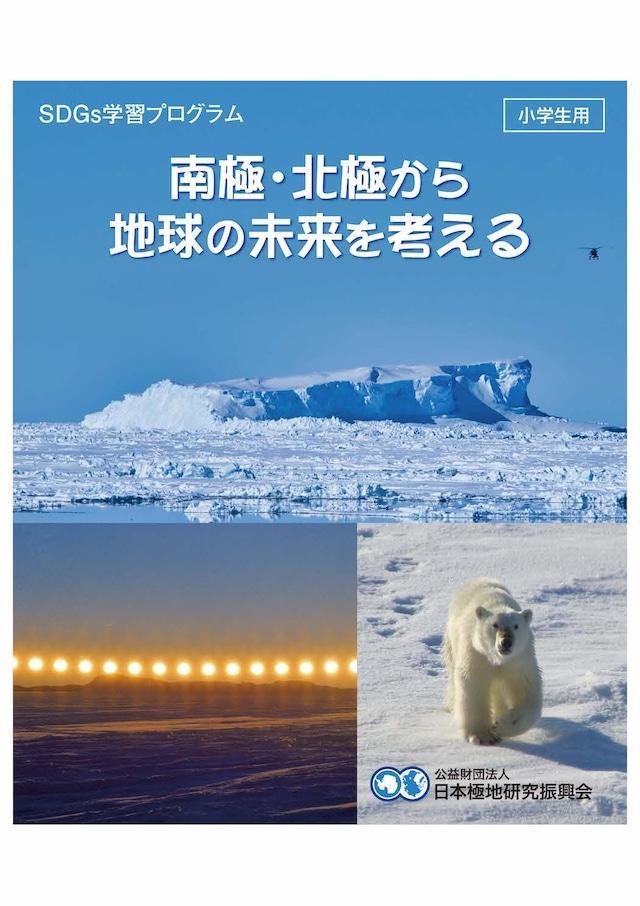 小学生用SDGs学習プログラム「南極・北極から地球の未来を考える」