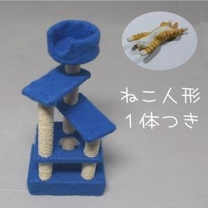 ミニチュアキャットタワー 青 ねこ人形付き