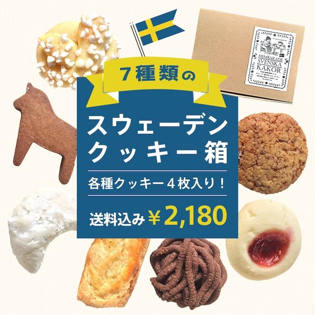 【送料込み】《10月23日発送予定》「受注生産*7種類のスウェーデンクッキー箱(+おまけ1種:各4枚)」