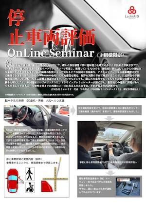 停止車両評価オンラインセミナー