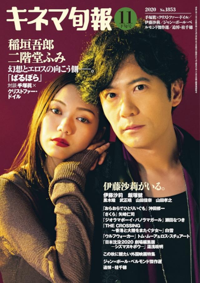 キネマ旬報 2020年11月下旬号 No.1853
