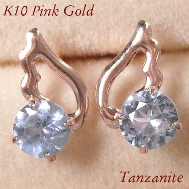 ピアス タンザナイト 天使の羽 レディース 天然石 一粒 12月誕生石 10金ピンクゴールド