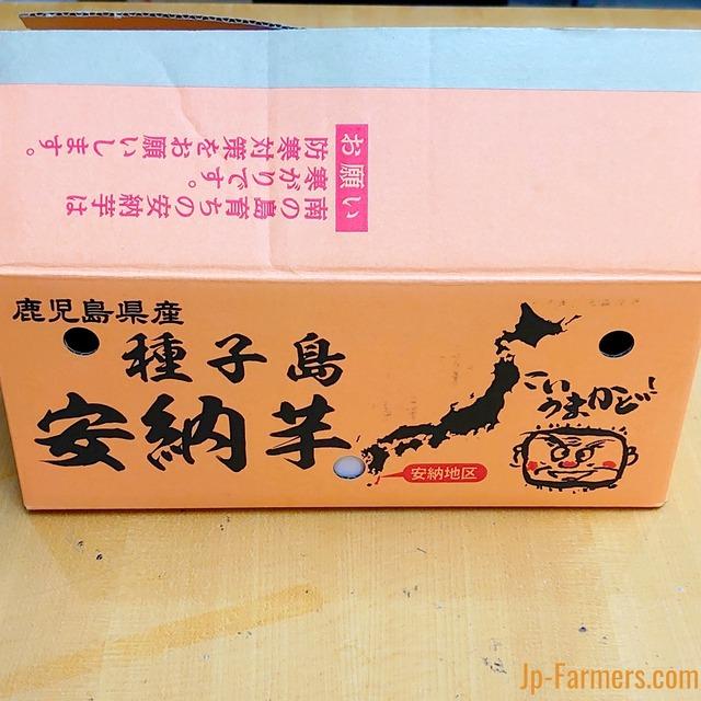 種子島で栽培される糖度抜群 「安納芋」のご紹介です。