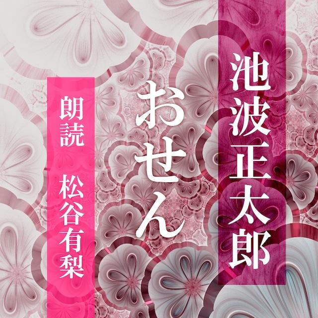 [ 朗読 CD ]おせん  [著者:池波 正太郎]  [朗読:松谷有梨] 【CD1枚】 全文朗読 送料無料 文豪 オーディオブック AudioBook