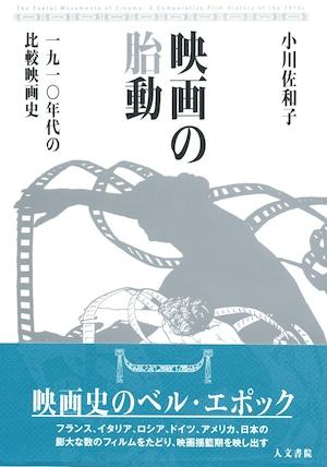 映画の胎動 1910年代の比較映画史