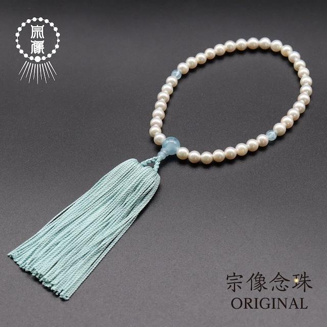 【本パール(アクアマリン仕立て)】 正絹房 │ 女性用略式念珠〔自社工房製作数珠〕