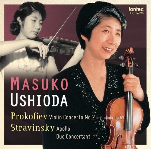 潮田益子 - プロコフィエフ:ヴァイオリン協奏曲 第2番,ストラヴィンスキー:ミューズを率いるアポロ(1947年改訂),デュオ・コンチェルタンテ