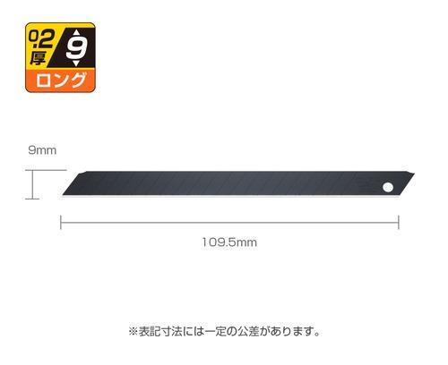 356-024 オルファ 替刃 特専黒刃ロング02 BBLG50K 50枚入/本
