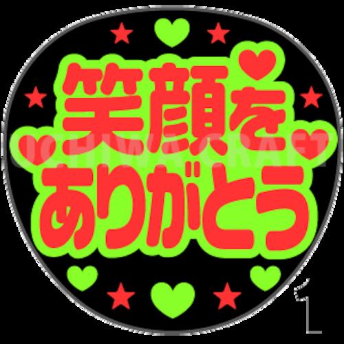 【蛍光2種シール】『笑顔をありがとう』コンサートやライブ、劇場公演に!手作り応援うちわでファンサをもらおう!!!