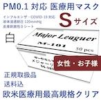 ★別サイトで受付中・M101サージカルマスク(白・Sサイズ)40箱