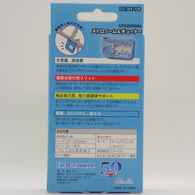 セイコー メトロノーム&チューナー【ドラえもん限定デザイン】STH200DRL  I'm Doraemon